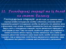 12. Господарськi операцiї та їх вплив на статтi Балансу Господарська операцiя...