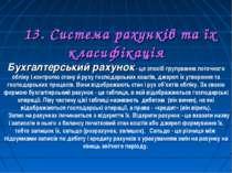 13. Система рахункiв та їх класифiкацiя Бухгалтерський рахунок - це спосiб гр...