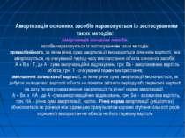 Амортизацiя основних засобiв нараховується iз застосуванням таких методiв: Ам...