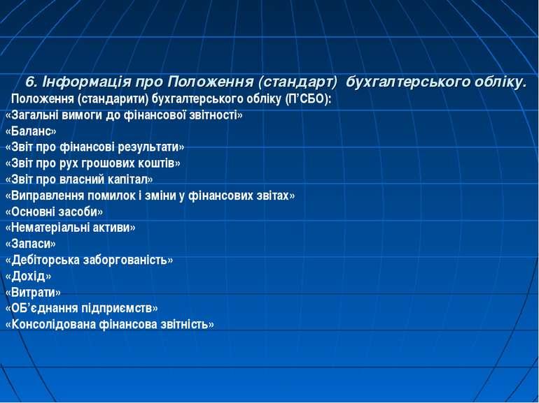 6. Iнформацiя про Положення (стандарт) бухгалтерського облiку. Положення (ста...
