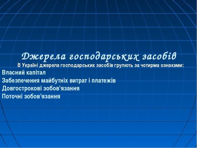 Джерела господарських засобiв В Українi джерела господарських засобiв групють...