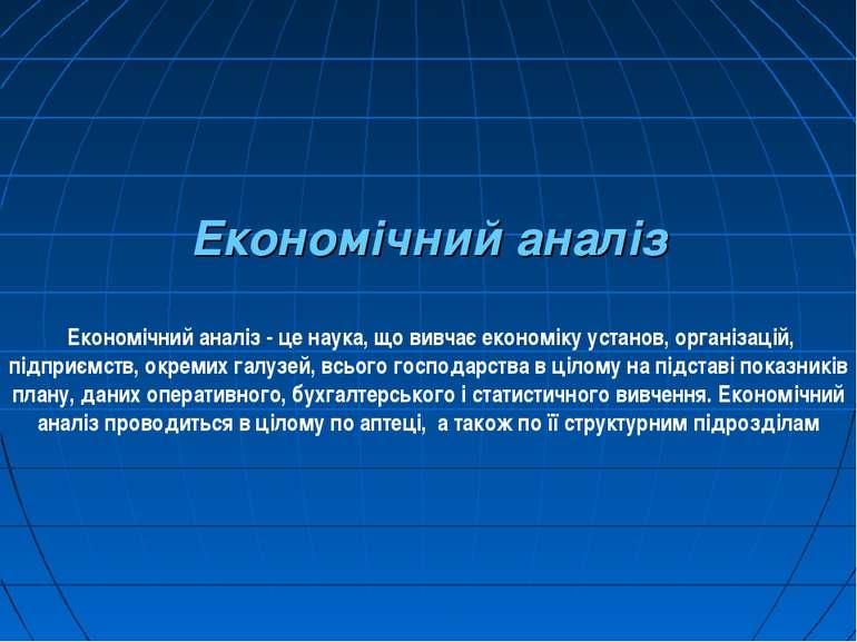 Економiчний аналiз Економiчний аналiз - це наука, що вивчає економiку установ...