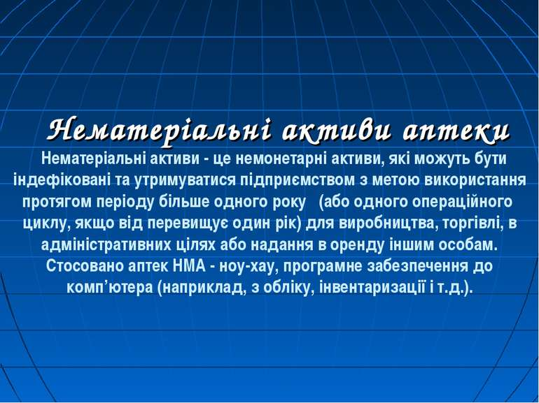 Нематерiальнi активи аптеки Нематерiальнi активи - це немонетарнi активи, якi...