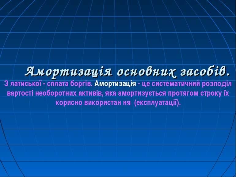 Амортизацiя основних засобiв. З латиської - сплата боргiв. Амортизацiя - це с...