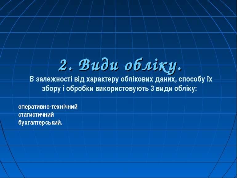 2. Види облiку. В залежностi вiд характеру облiкових даних, способу їх збору ...