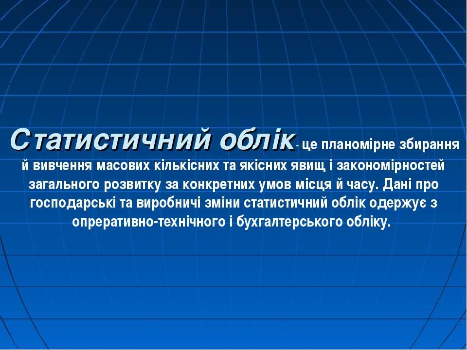 Статистичний облiк - це планомiрне збирання й вивчення масових кiлькiсних та ...