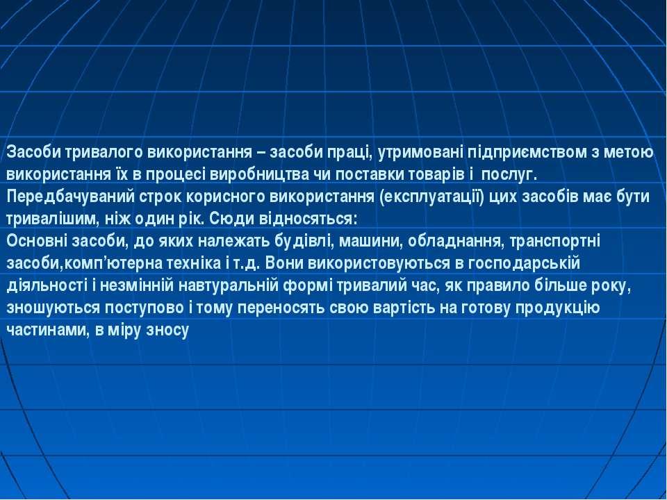 Засоби тривалого використання – засоби праці, утримовані підприємством з мето...