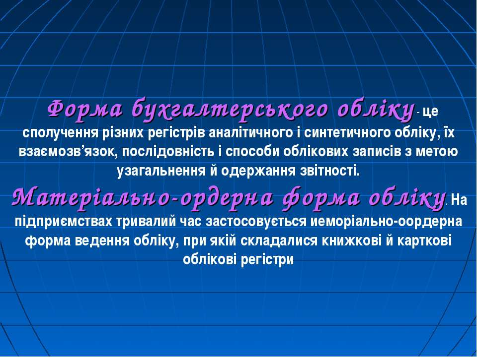 Форма бухгалтерського облiку - це сполучення рiзних регiстрiв аналiтичного i ...