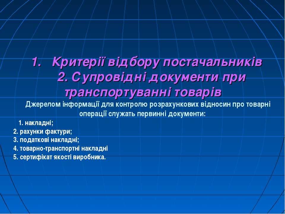 1. Критерії відбору постачальників 2. Супровідні документи при транспортуванн...