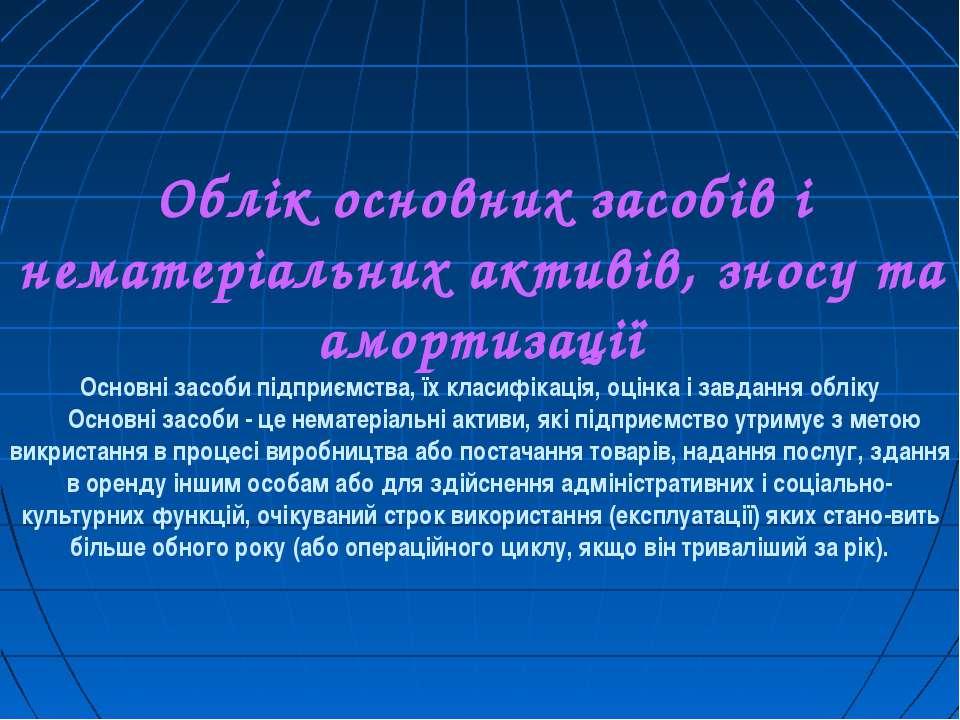 Облiк основних засобiв i нематерiальних активiв, зносу та амортизацiї Основнi...