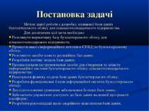 Постановка задачі Метою даної роботи є розробка захищеної бази даних бухгалте...