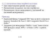 1.2.1 Визначення інвестиційної політики Цілі інвестування (ризик чи доходи); ...