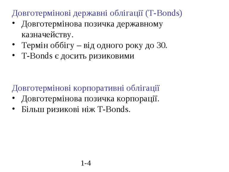 Довготермінові державні облігації (T-Bonds) Довготермінова позичка державному...