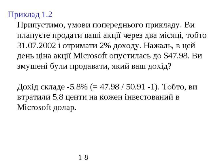 Приклад 1.2 Припустимо, умови попереднього прикладу. Ви плануєте продати ваші...