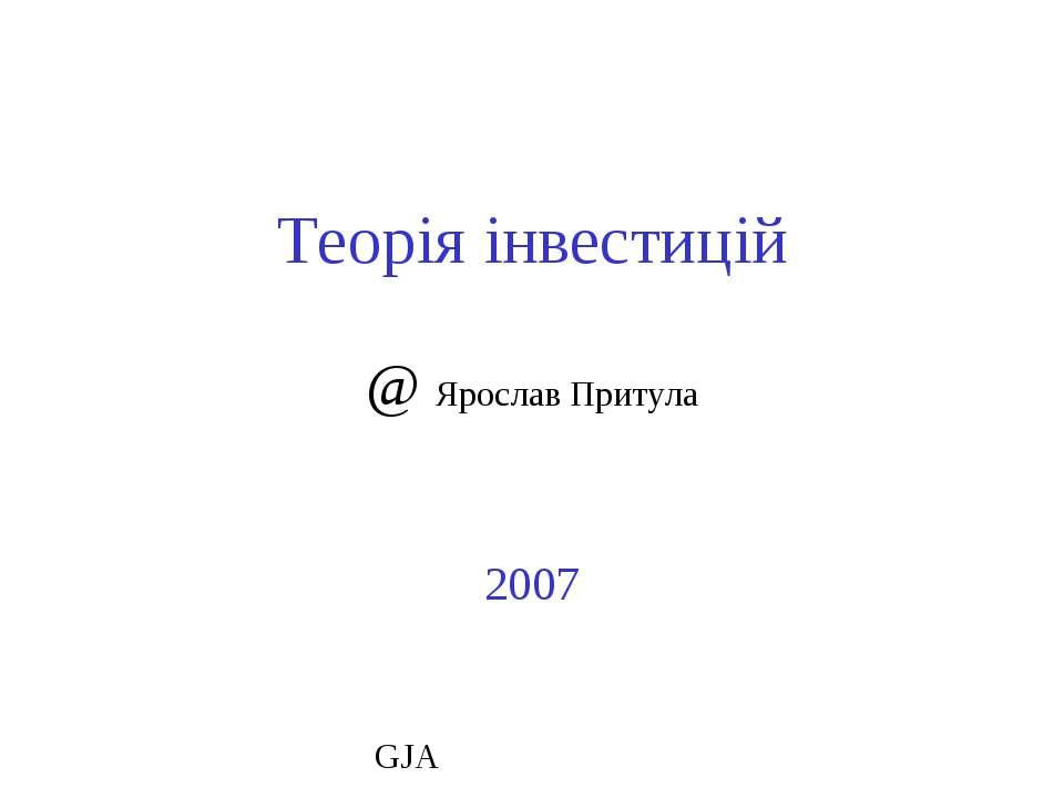 Теорія інвестицій @ Ярослав Притула 2007
