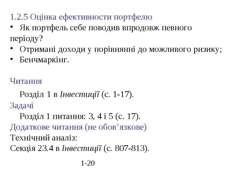 1.2.5 Оцінка ефективности портфелю Як портфель себе поводив впродовж певного ...