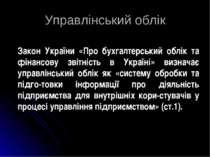 Управлінський облік Закон України «Про бухгалтерський облік та фінансову звіт...