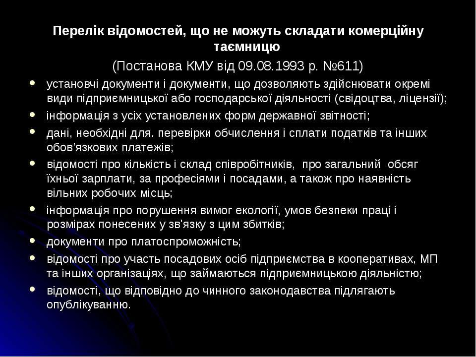 Перелік відомостей, що не можуть складати комерційну таємницю (Постанова КМУ ...