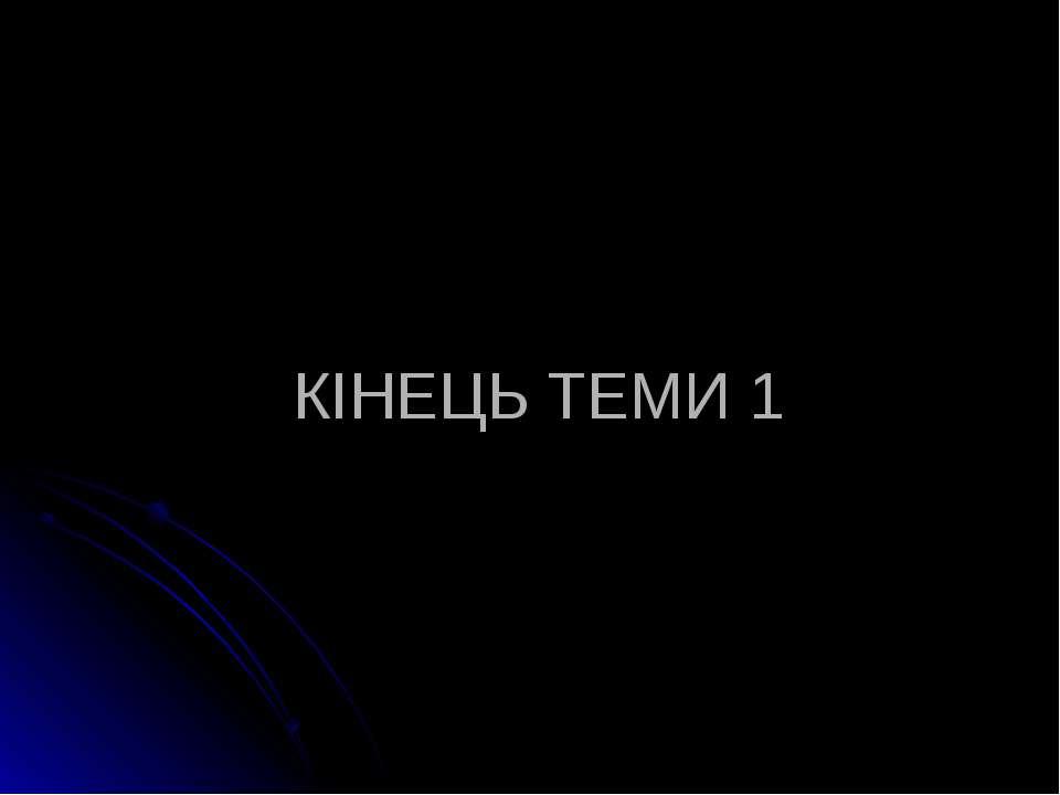 КІНЕЦЬ ТЕМИ 1