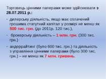 Торговець цінними паперами може здійснювати з 28.07.2011 р.: дилерську діяльн...
