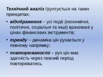 Технічний аналіз ґрунтується на таких принципах: відображення – усі події (ек...