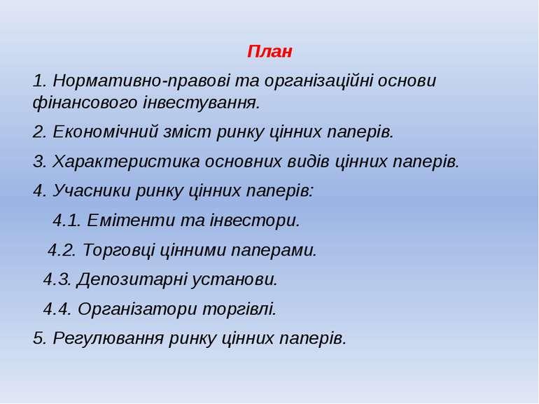 План 1. Нормативно-правові та організаційні основи фінансового інвестування. ...
