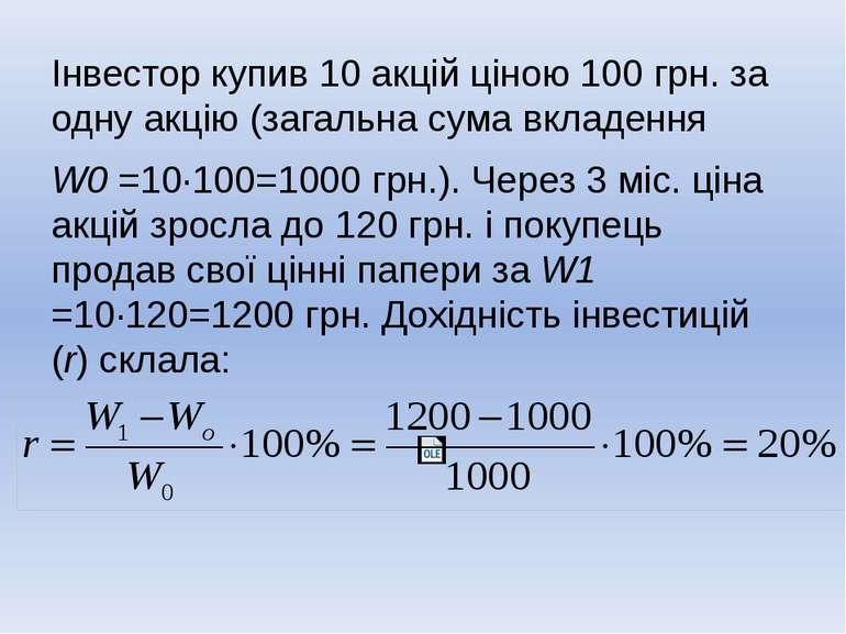 Інвестор купив 10 акцій ціною 100 грн. за одну акцію (загальна сума вкладення...