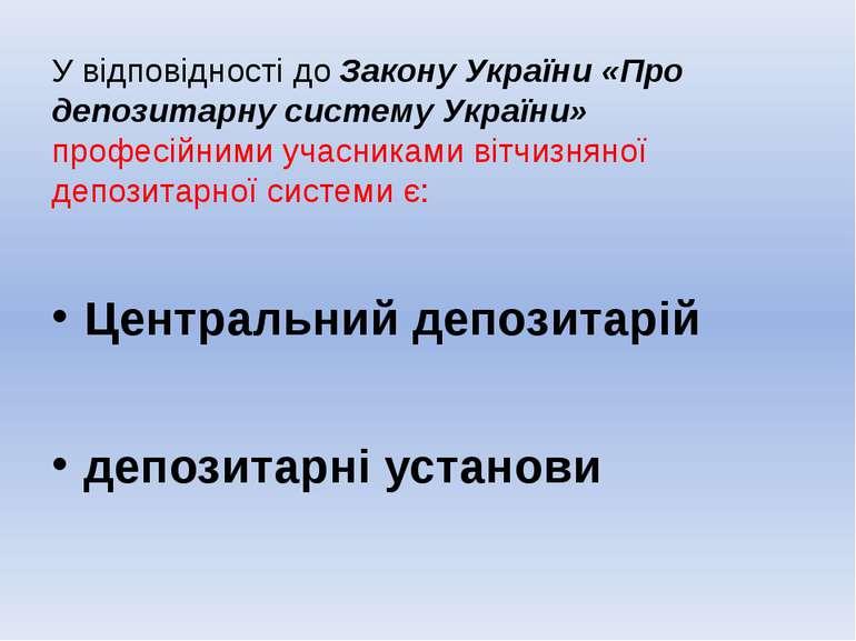 У відповідності до Закону України «Про депозитарну систему України» професійн...
