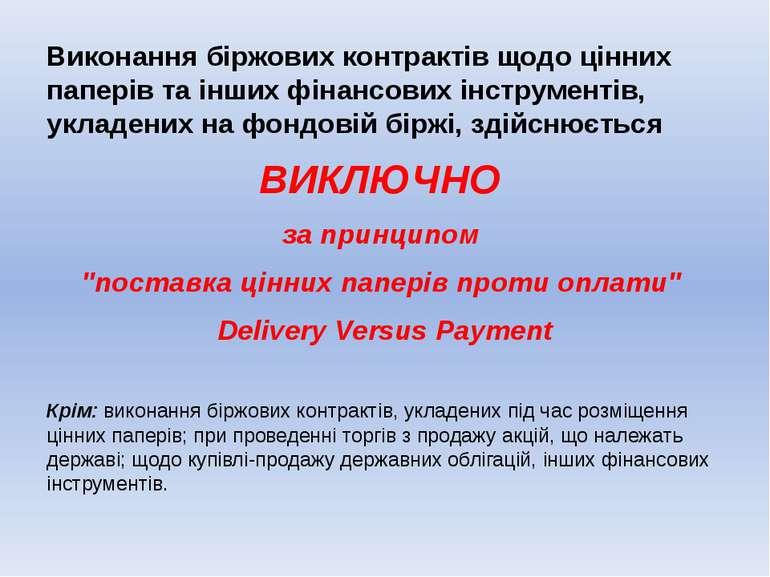 Виконання біржових контрактів щодо цінних паперів та інших фінансових інструм...