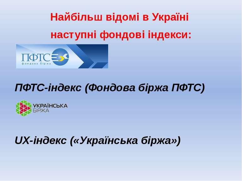 Найбільш відомі в Україні наступні фондові індекси: ПФТС-індекс (Фондова бірж...