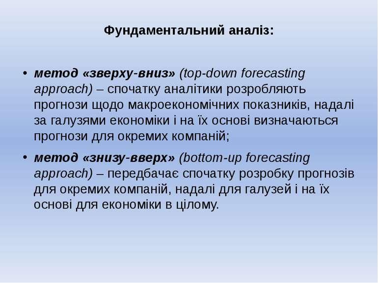 Фундаментальний аналіз: метод «зверху-вниз» (top-down forecasting approach) –...
