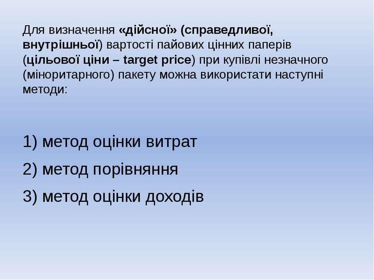 Для визначення «дійсної» (справедливої, внутрішньої) вартості пайових цінних ...