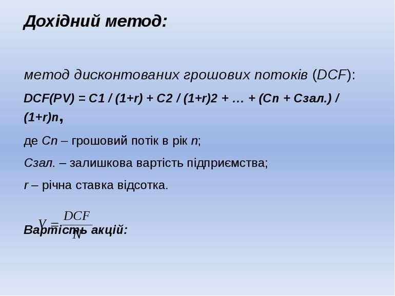 Дохідний метод: метод дисконтованих грошових потоків (DCF): DCF(PV) = C1 / (1...