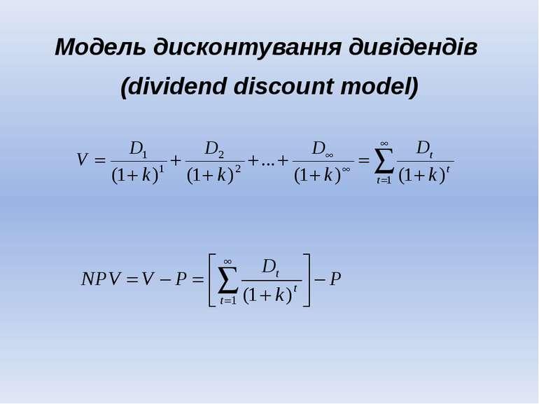 Модель дисконтування дивідендів (dividend discount model)