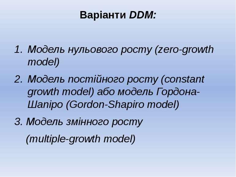 Варіанти DDM: Модель нульового росту (zero-growth model) Модель постійного ро...