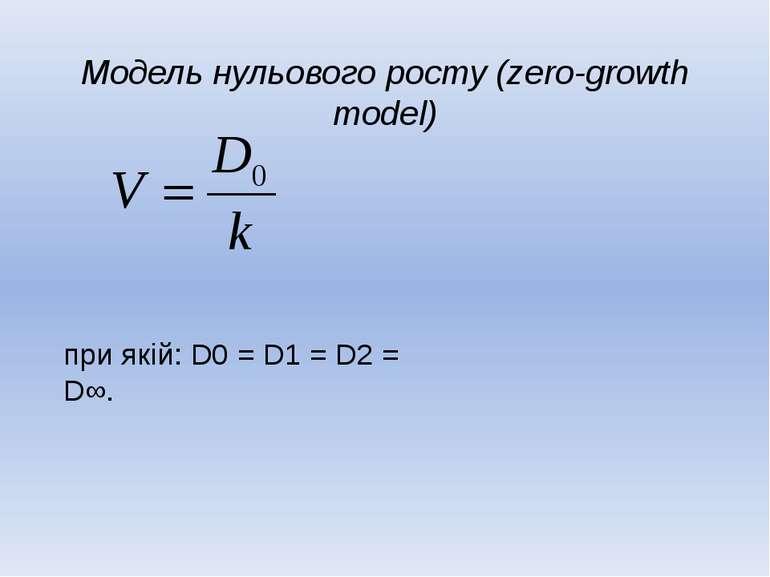 Модель нульового росту (zero-growth model) при якій: D0 = D1 = D2 = D∞.