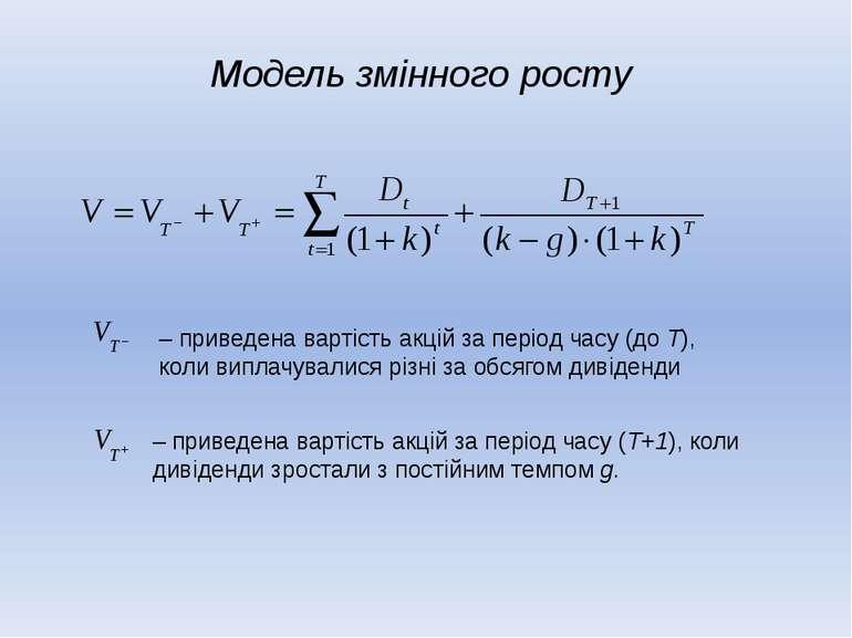 Модель змінного росту – приведена вартість акцій за період часу (до Т), коли ...