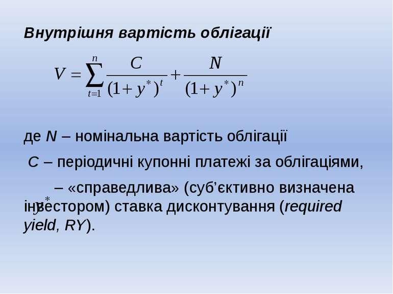 Внутрішня вартість облігації де N – номінальна вартість облігації С – періоди...