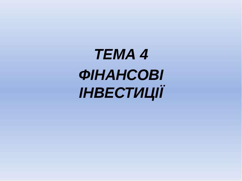 ТЕМА 4 ФІНАНСОВІ ІНВЕСТИЦІЇ