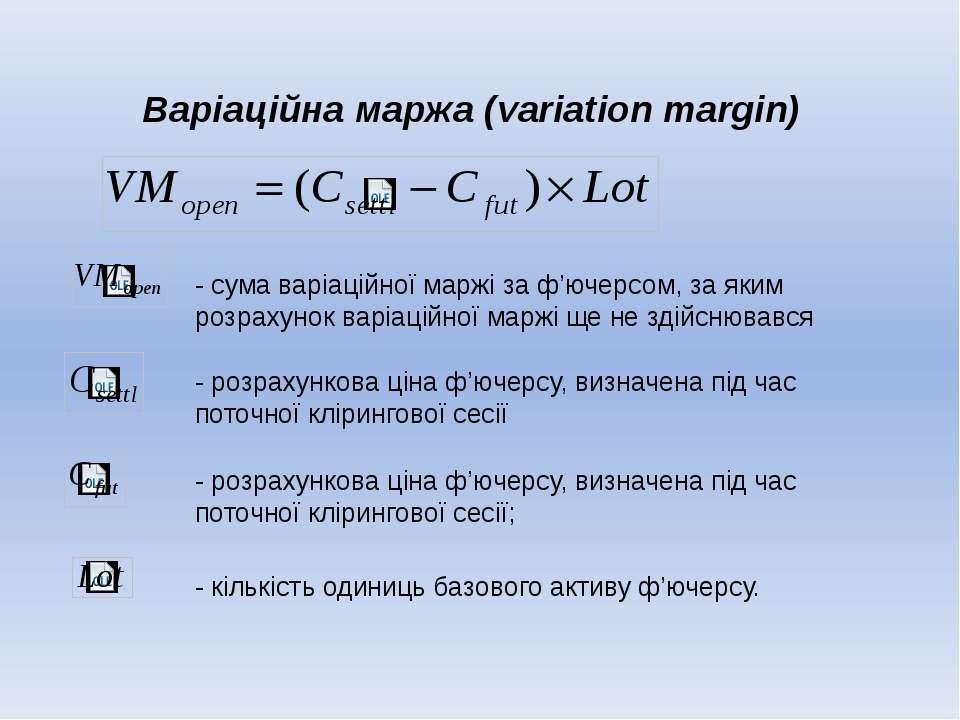 Варіаційна маржа (variation margin) - сума варіаційної маржі за ф'ючерсом, за...