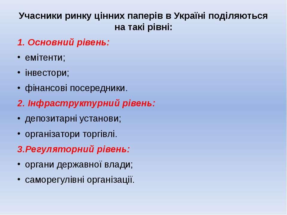 Учасники ринку цінних паперів в Україні поділяються на такі рівні: 1. Основни...