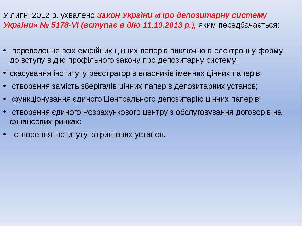 У липні 2012 р. ухвалено Закон України «Про депозитарну систему України» № 51...