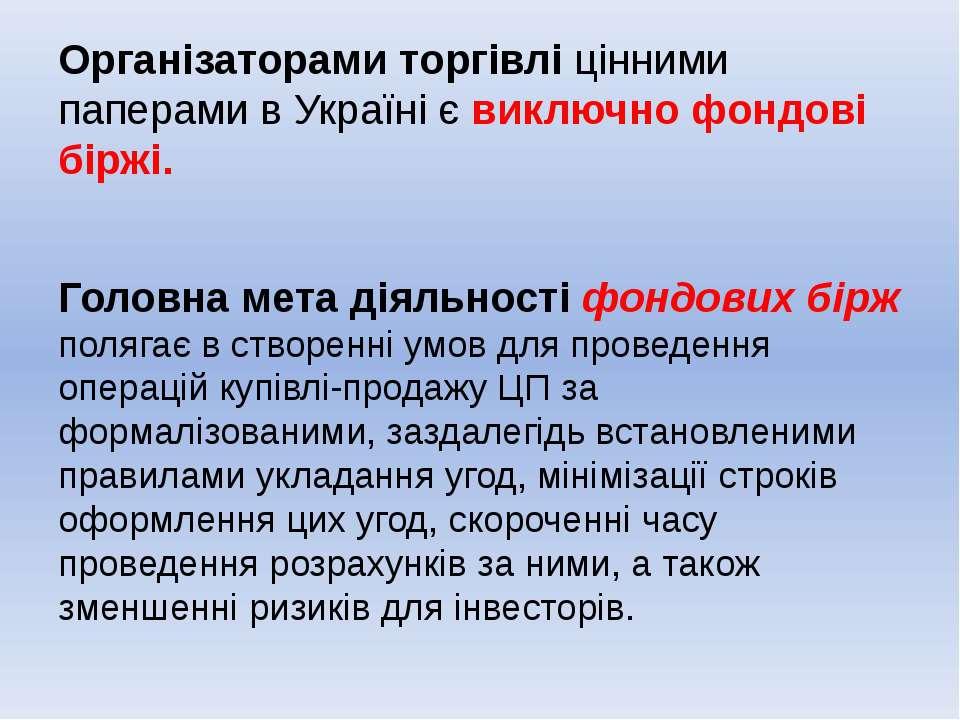 Організаторами торгівлі цінними паперами в Україні є виключно фондові біржі. ...