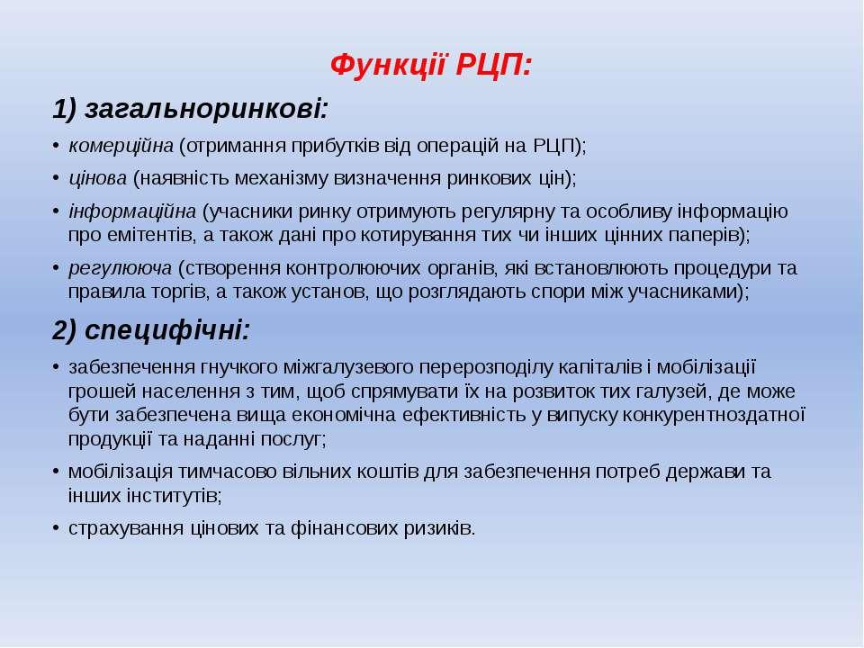 Функції РЦП: 1) загальноринкові: комерційна (отримання прибутків від операцій...