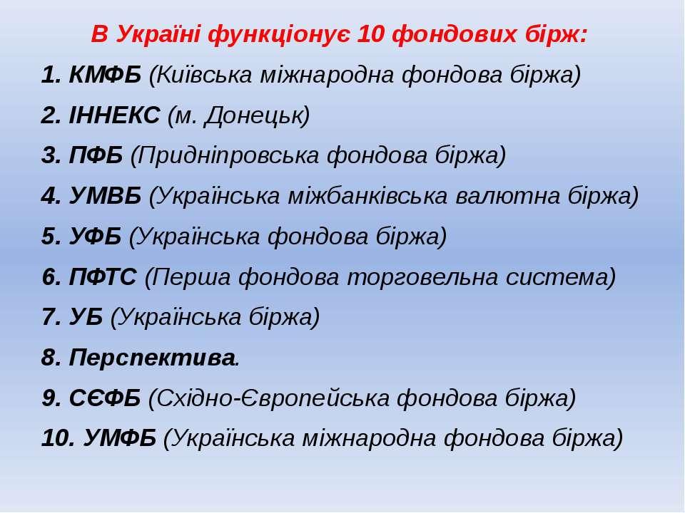 В Україні функціонує 10 фондових бірж: 1. КМФБ (Київська міжнародна фондова б...