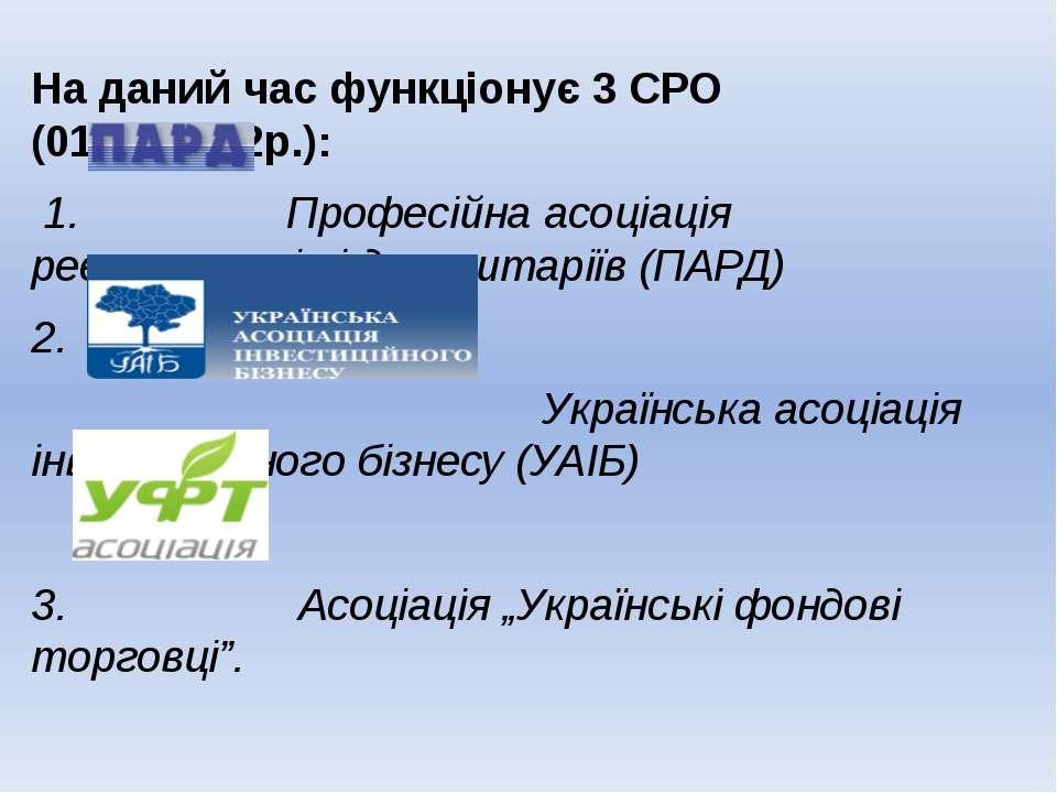 На даний час функціонує 3 СРО (01.08.2012р.): 1. Професійна асоціація реєстра...