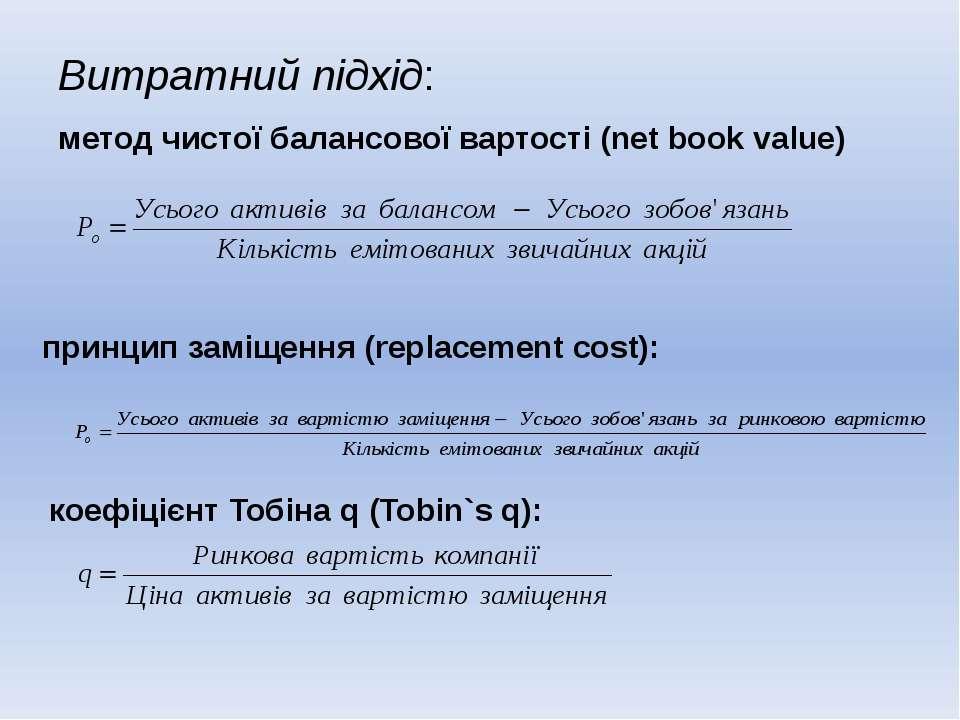 Витратний підхід: метод чистої балансової вартості (net book value) принцип з...