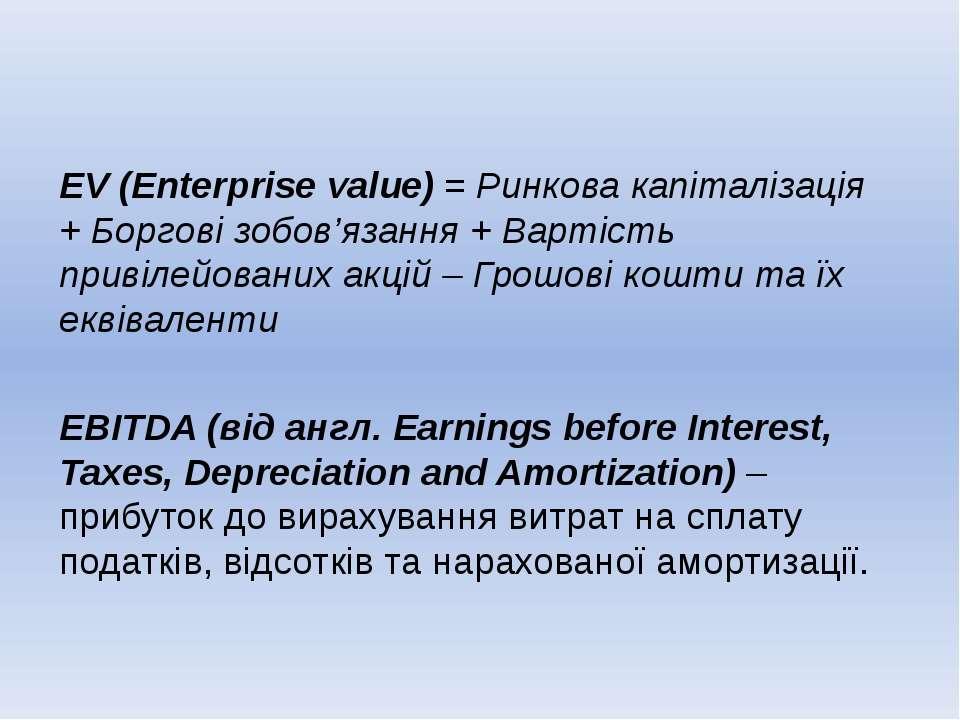 EV (Enterprise value) = Ринкова капіталізація + Боргові зобов'язання + Вартіс...