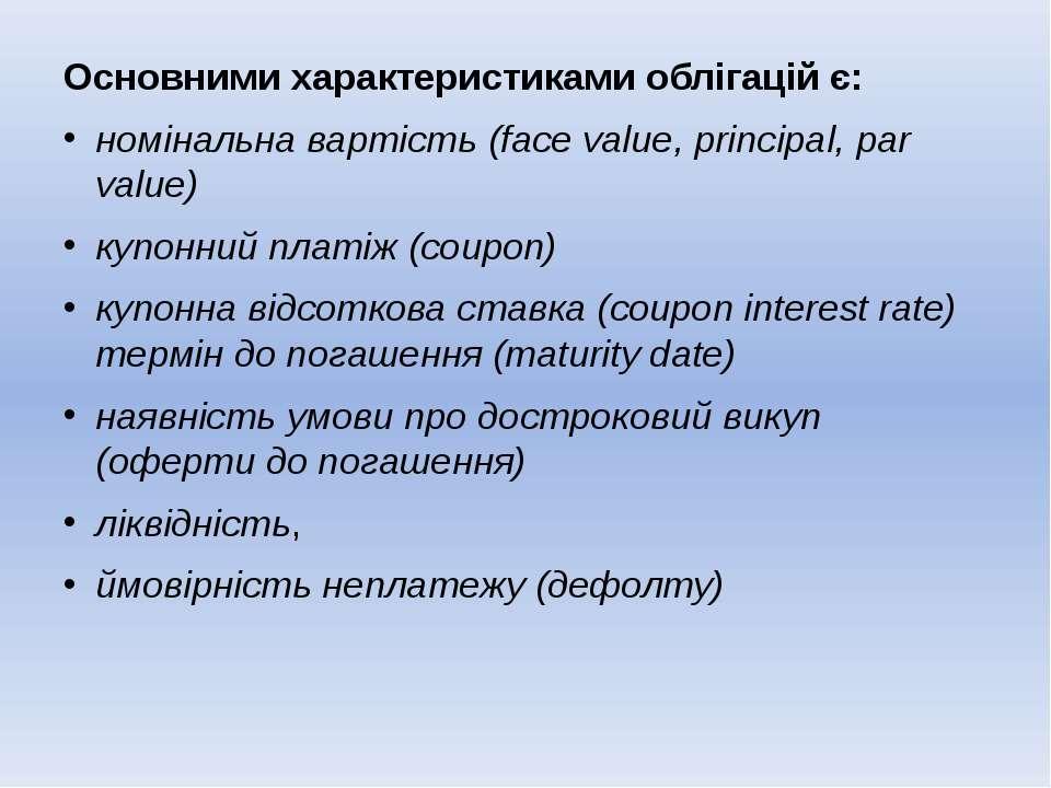 Основними характеристиками облігацій є: номінальна вартість (face value, prin...