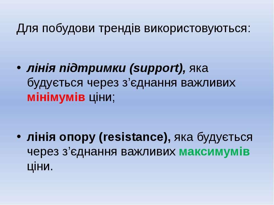 Для побудови трендів використовуються: лінія підтримки (support), яка будуєть...